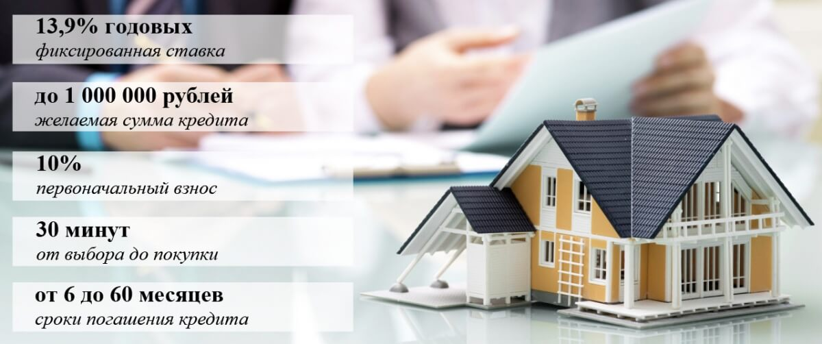 можно ли построить дом в кредит credit one bank las vegas nv address